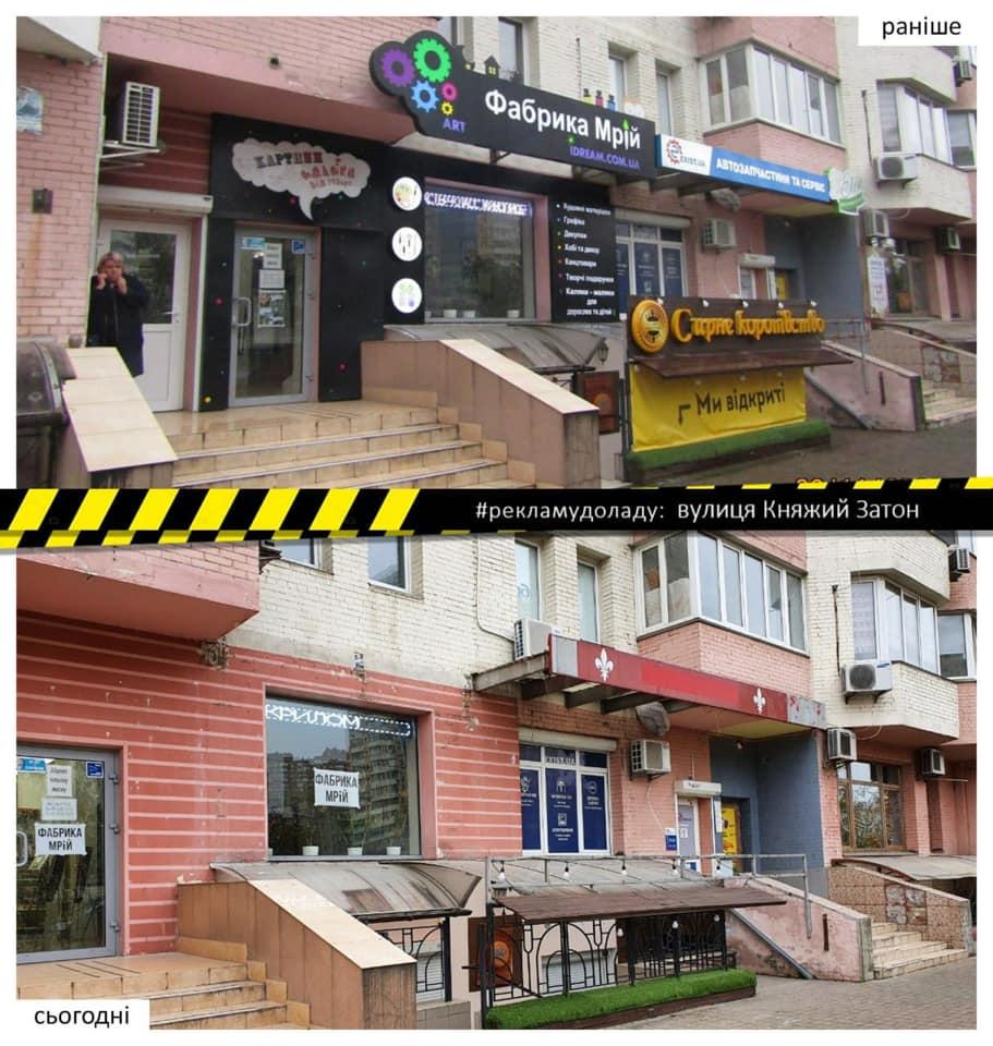 Дом на Позняках до и после