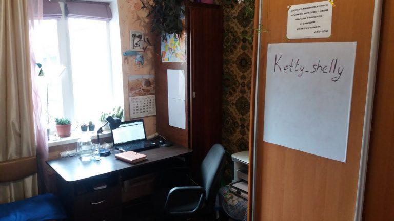 Рабочее место Катерины