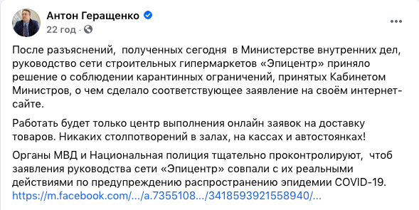 Скриншот публикации Геращенко