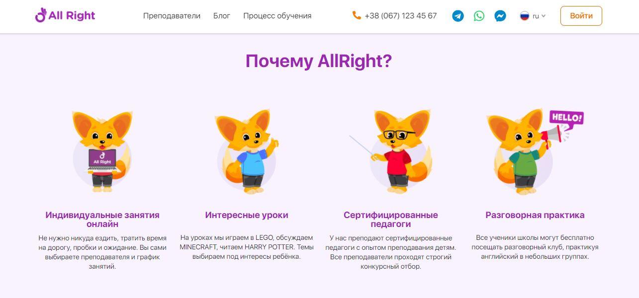 Так выглядит сайт платформы
