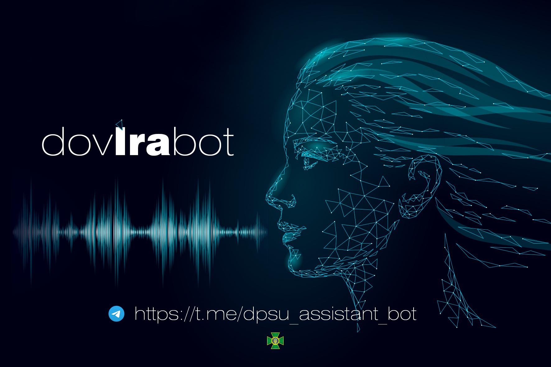 Виртуальный помощник «dovirabot»/ Фото: ГПС Украины