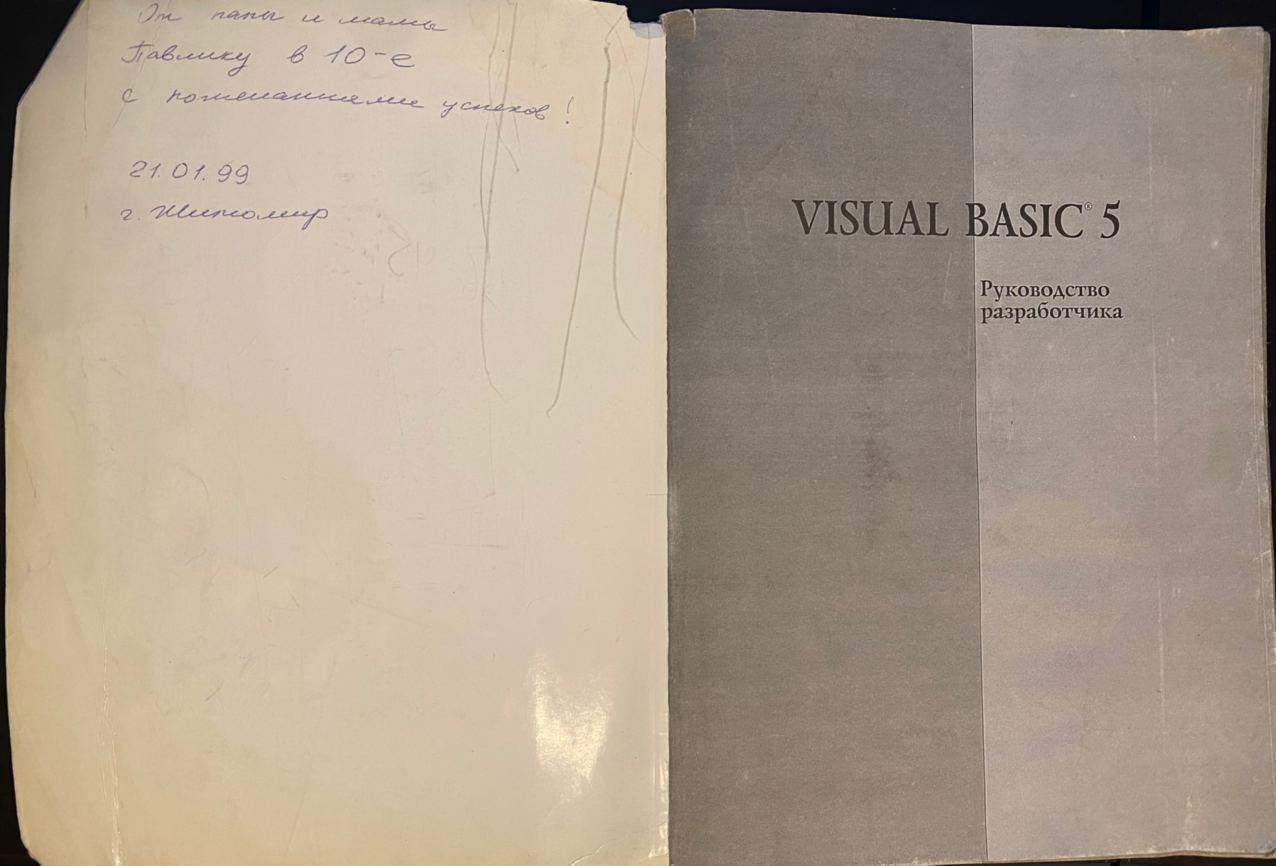 Книга по Visual Basic – подарок отца Павлу на 10-й день рождения