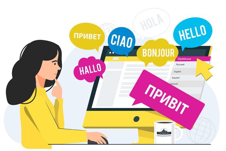 Когда нужно перевести сайт на украинский и что грозит нарушителям закона? Объясняют юристы