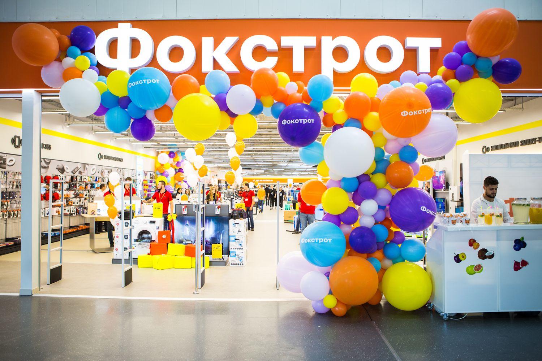 Магазин «Фокстрот»