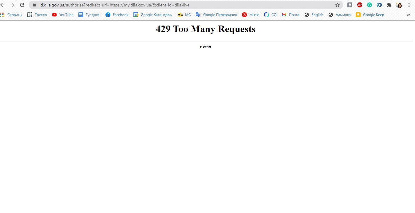«Дія» через браузер у журналиста так и не заработала