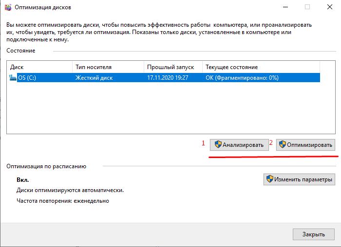 «Оптимизация диска» после запуска и анализа.