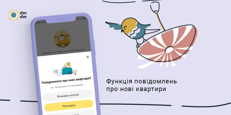 Застосунок DimDim: як новий стартап допомагає українцям купувати й орендувати квартири