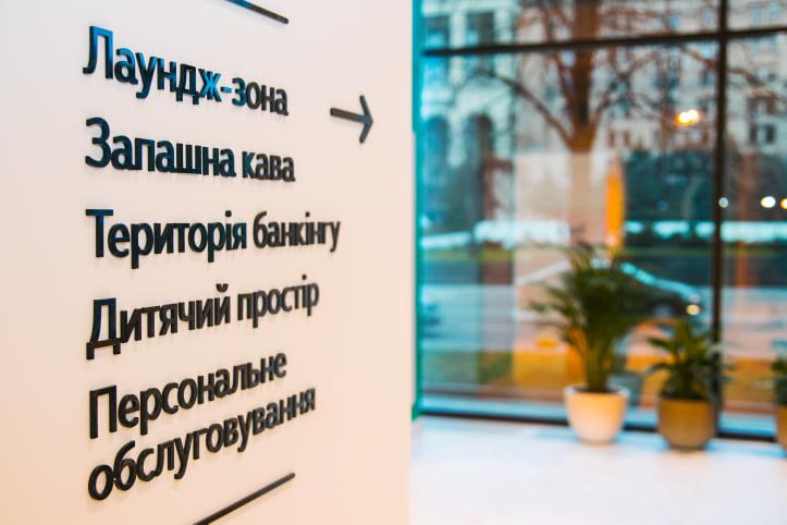 Новое отделение банка