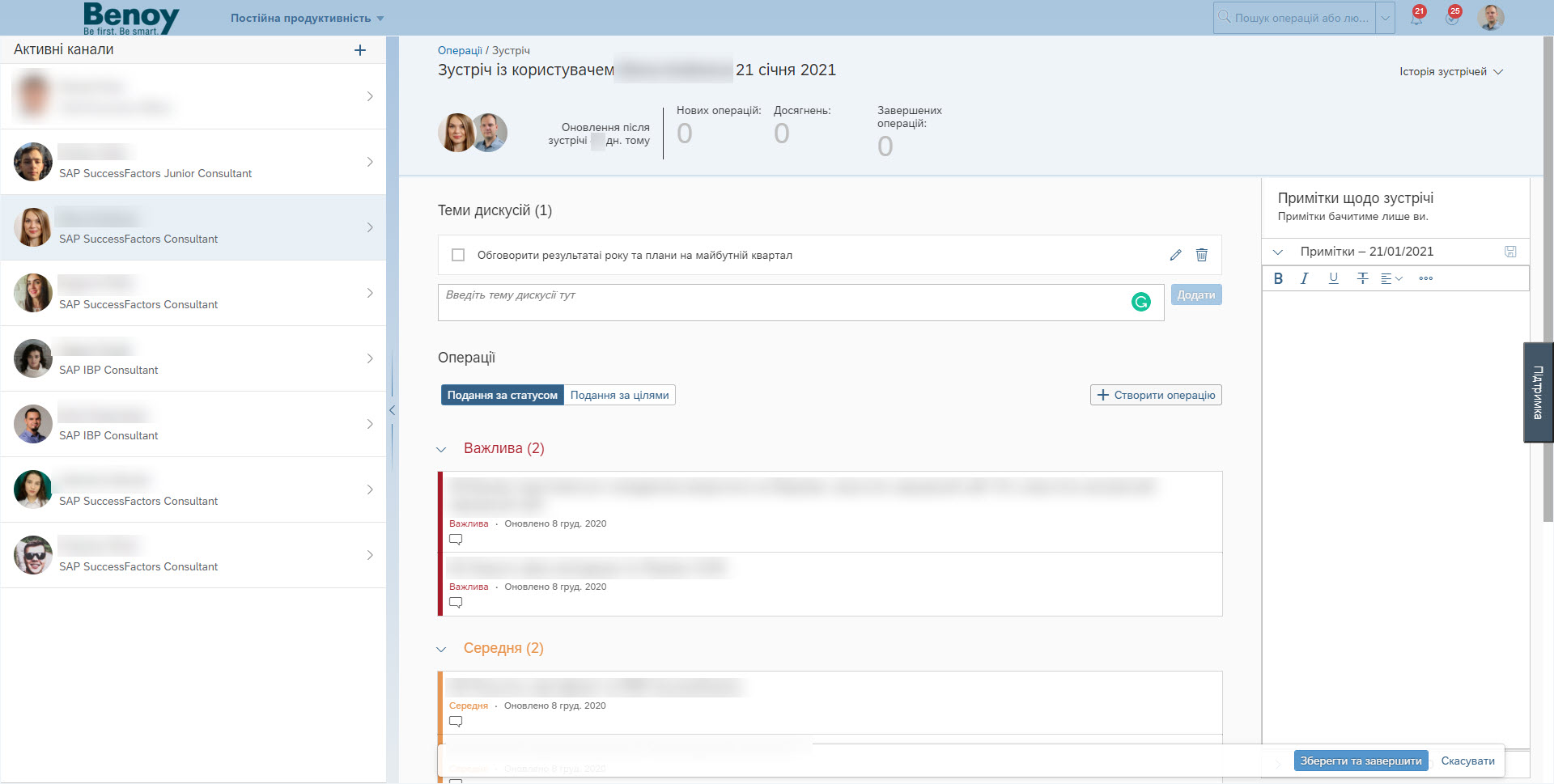 Система SAP SuccessFactors