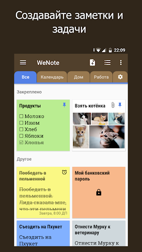 WeNote – заметки, задачи, напоминания и календарь