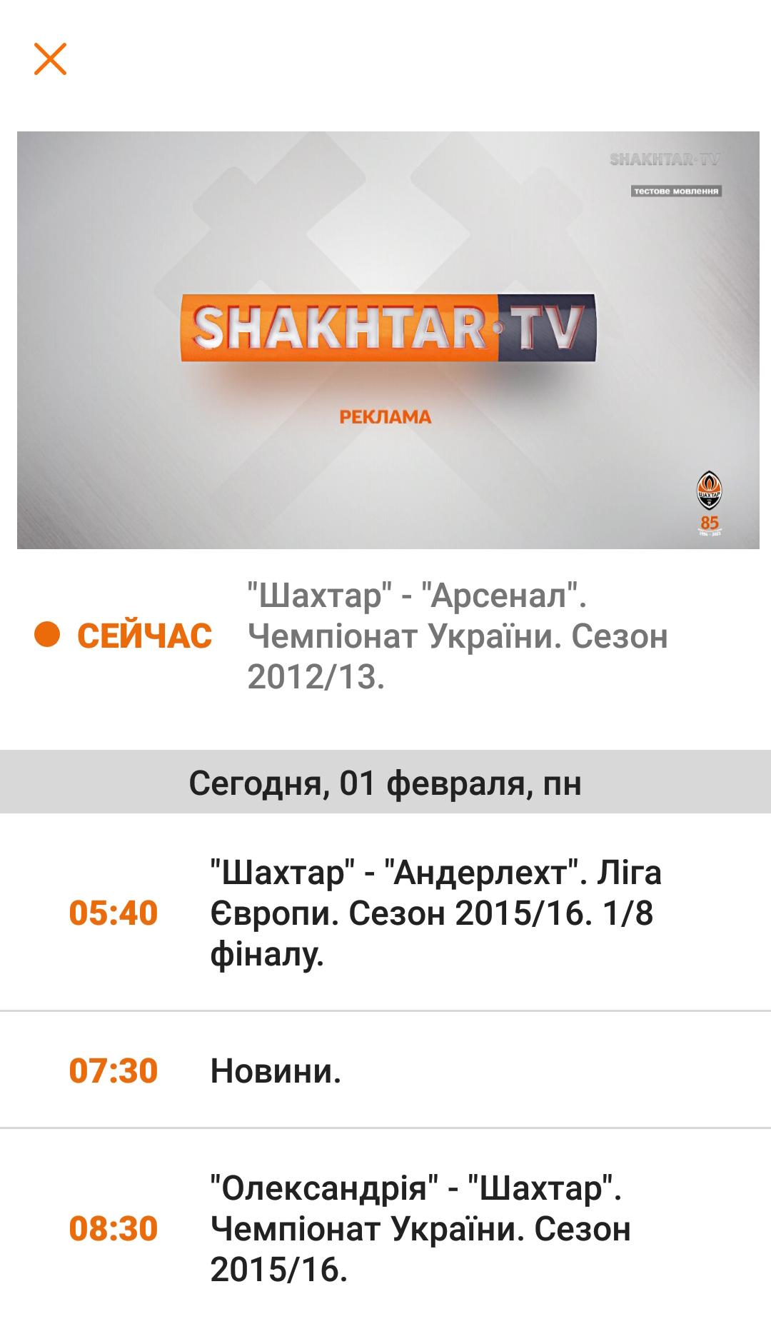 Приложение FC Shakhtar