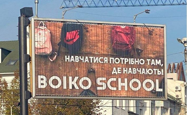 Boiko School
