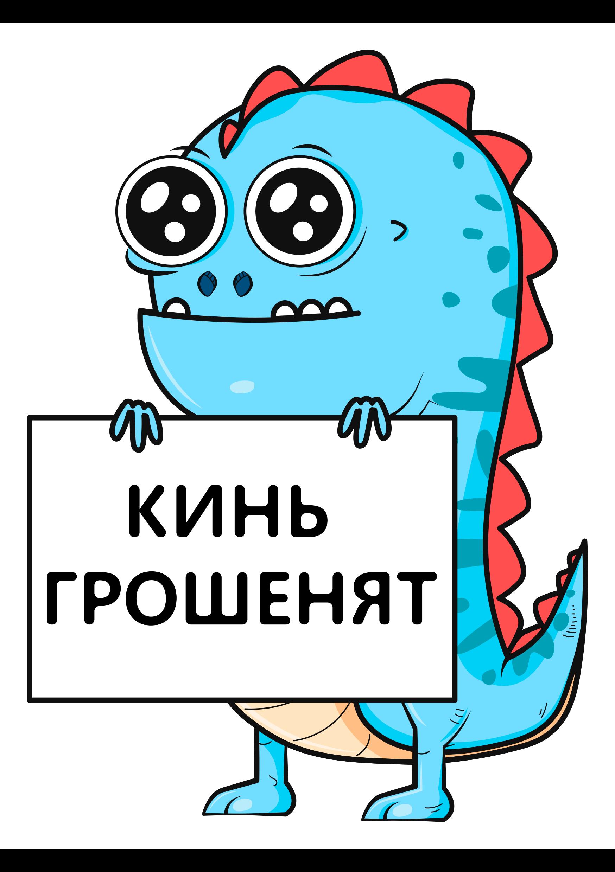 Стикерпак Рахункозаврик