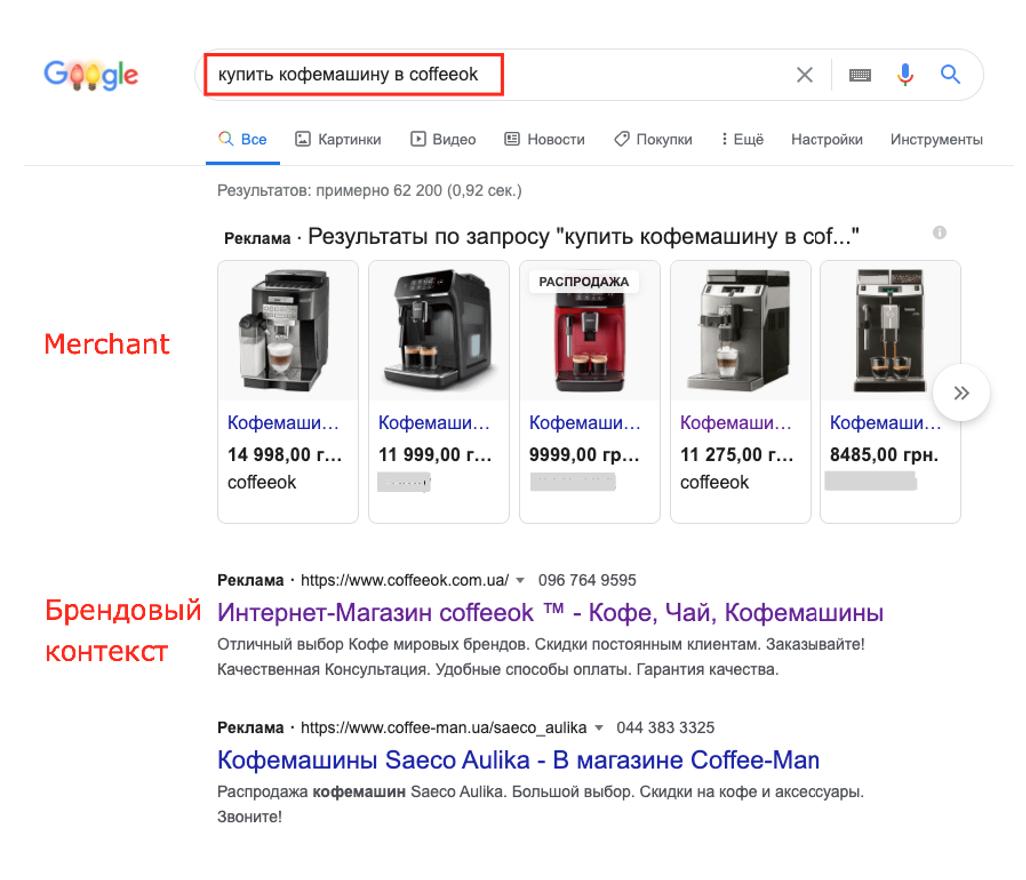 """Выдача Google по запросу """"купить кофемашину в coffeeok"""""""
