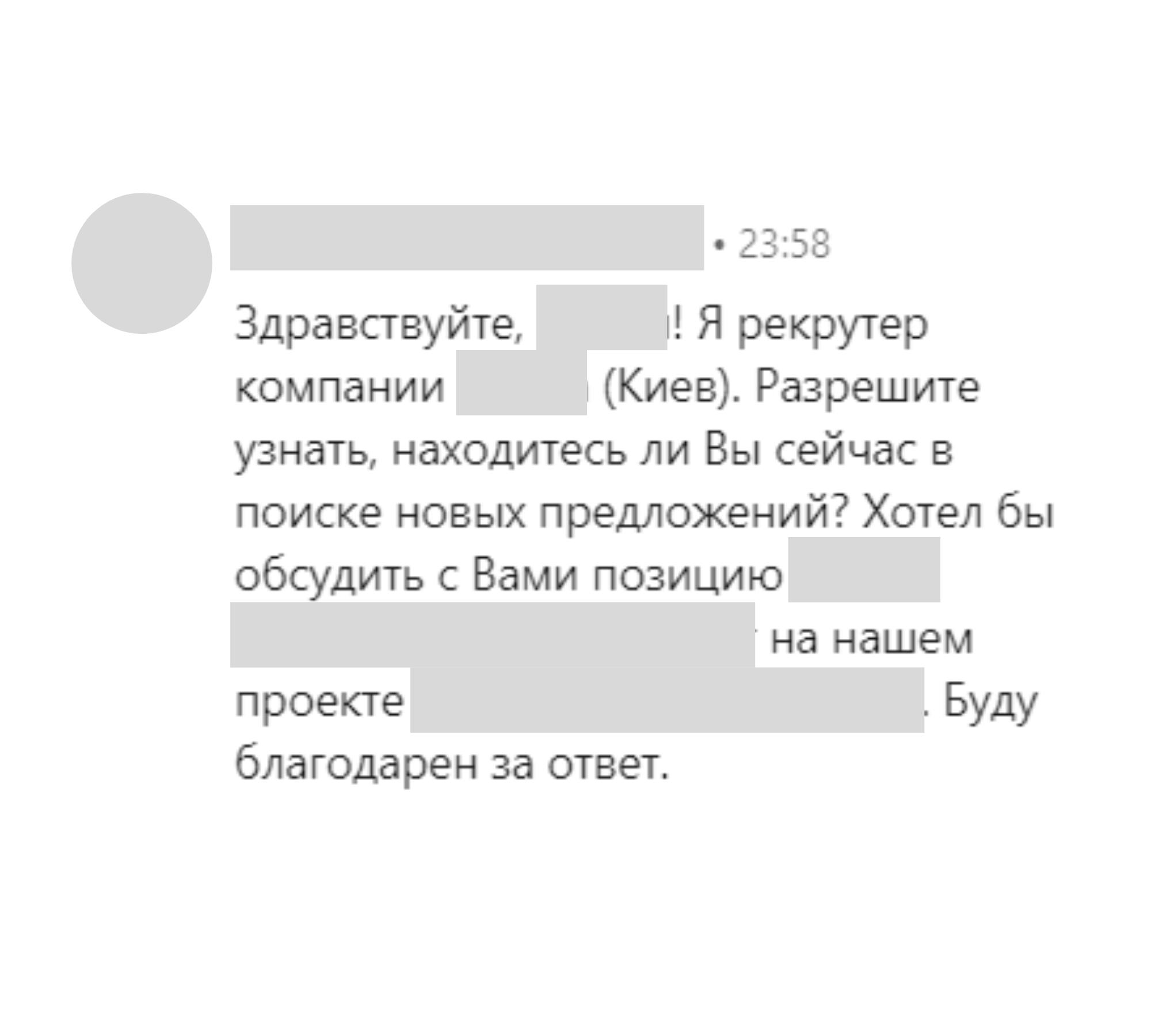 Типичный пример письма от рекрутеров в LinkedIn