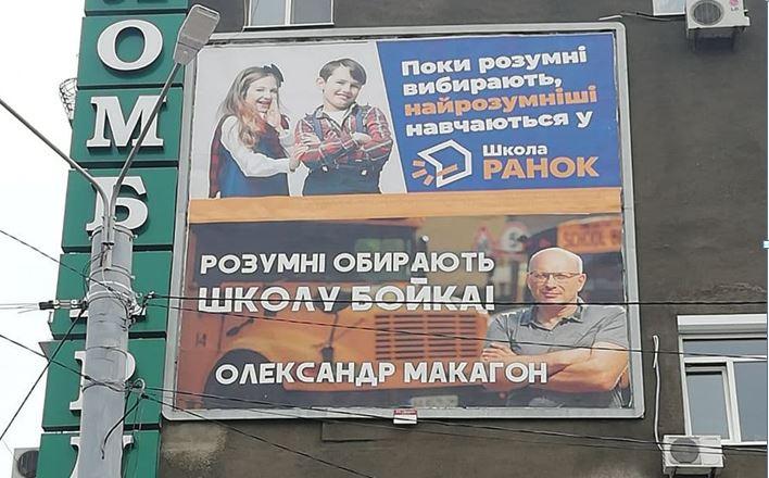 Второй билборд с ответом