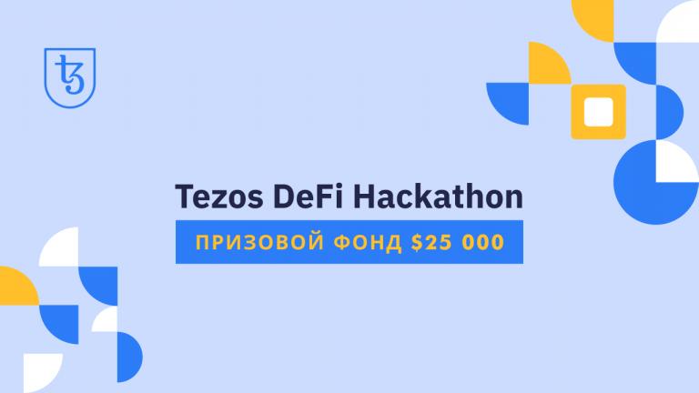 Разработайте финтех-приложение и получите $12 тыс. Зачем вам участвовать в хакатоне Tezos Ukraine