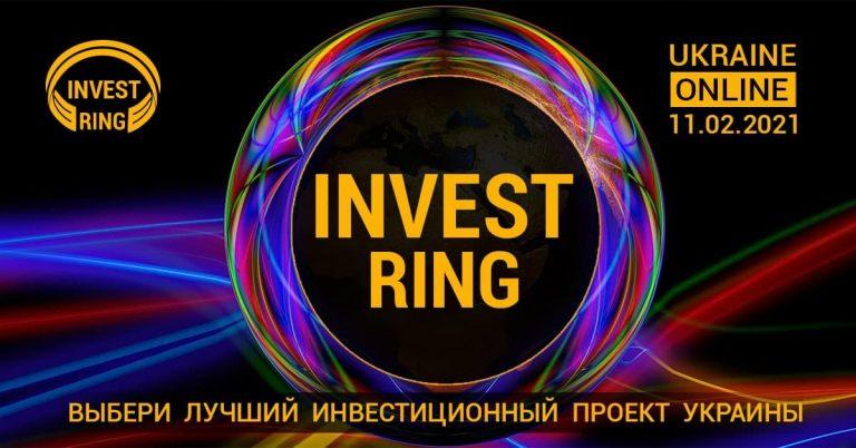 Как найти бизнес-проект для инвестирования. О лучших инвестиционных проектах расскажут на онлайн-мероприятии INVEST RING