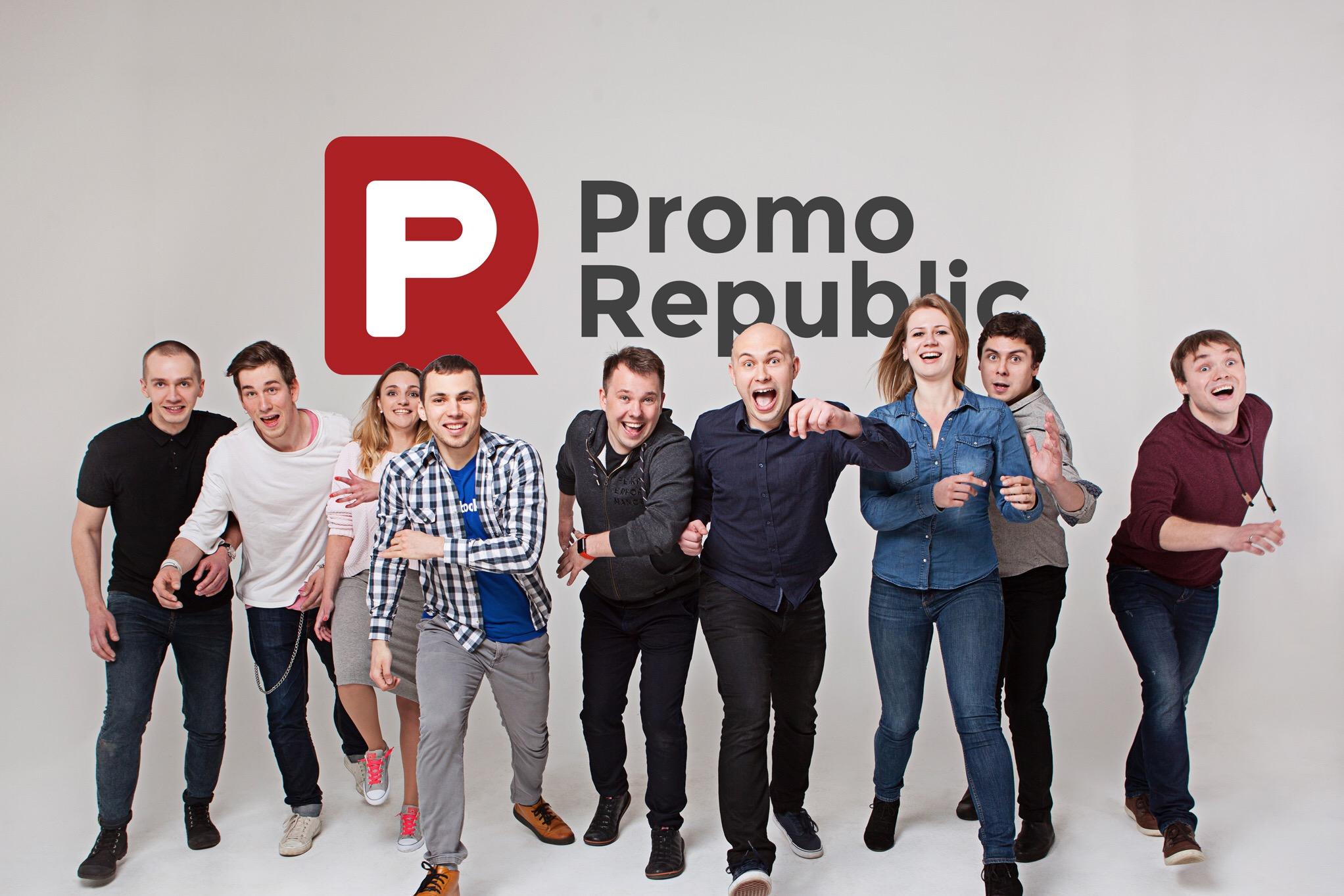Команда PromoRepublic