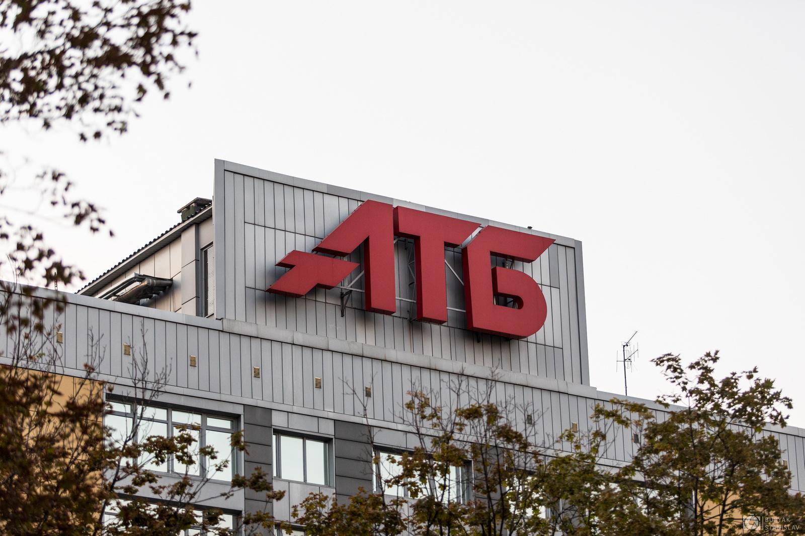 Центральный офис АТБ