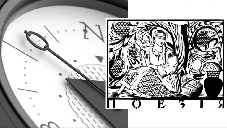 Еще одной страстью Нарбута были шрифты. Отсылки к ним можно найти в букве О на секундной стрелке часов и букве N. Художник намеренно использовал латинское написание этой буквы, украшая её точкой на левом соединительном штрихе.