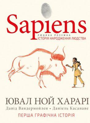 Книга «Sapiens: Краткая история человечества» Юваля Ной Харари