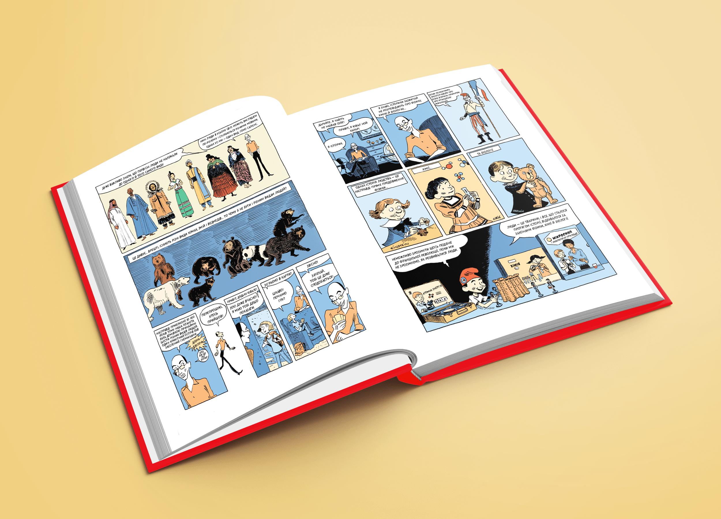 Новая книга Юваля Харари в украинском переводе