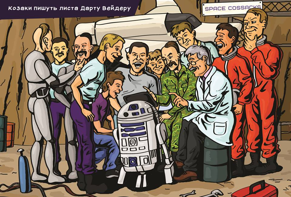 Сторінка з коміксу