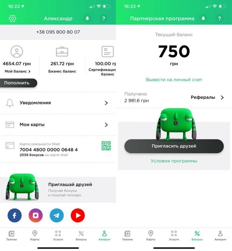 Мобильное приложение Toplyvo.UA
