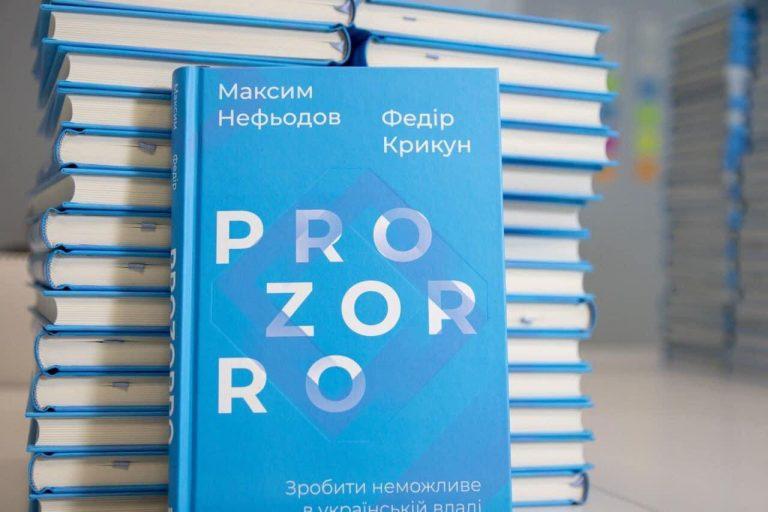 Максим Нефьодов і Федор Крикун «ProZorro. Зробити неможливе в українській владі»