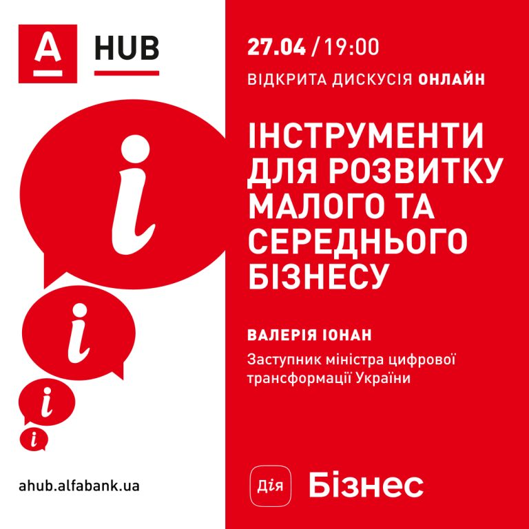 Відкрита дискусія «Інструменти для розвитку малого і середнього бізнесу».