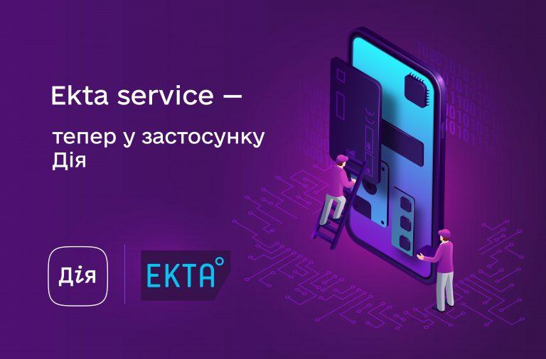 «ЕКТА Сервіс»: Розв'язуємо проблеми з несправною технікою: як це можна зробити у кілька кліків