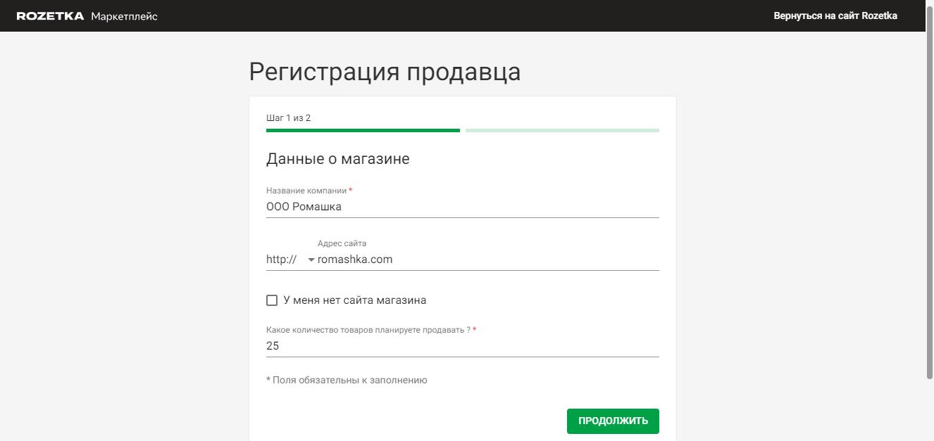 Регистрация продавца на Rozetka