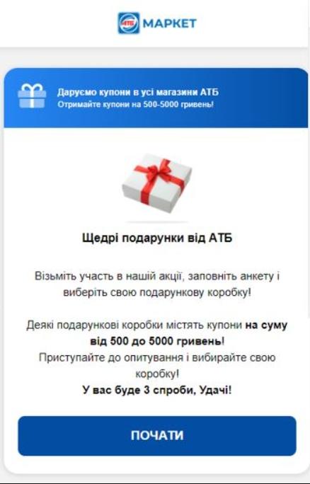 Пример мошеннической акции якобы от АТБ