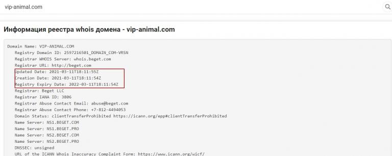 Пример данных фишингового сайта