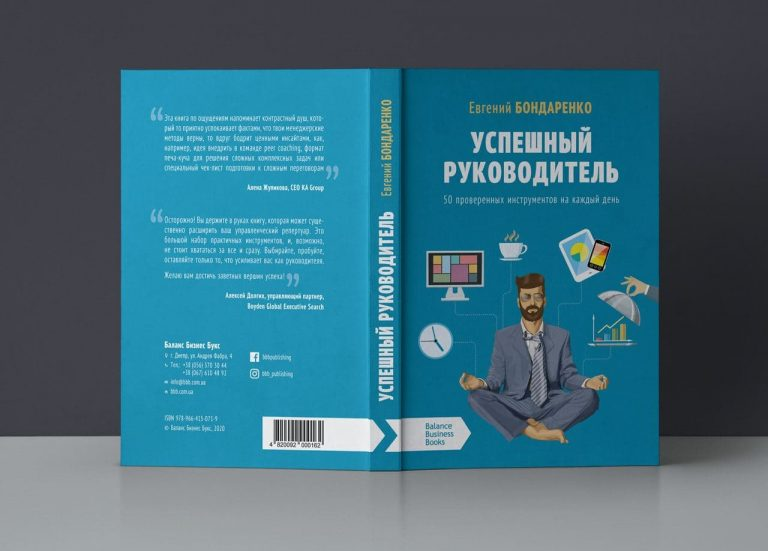 Євген Бондаренко «Успішний керівник. 50 перевірених інструментів на кожен день»