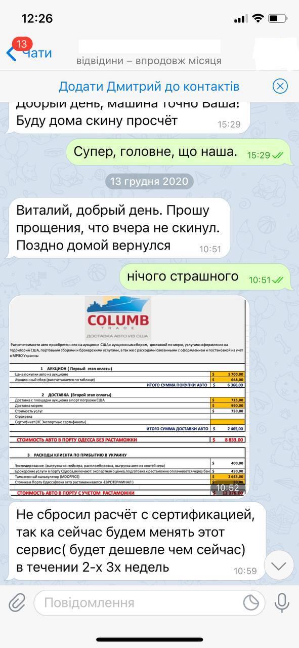 Скриншот переписки клиента и сотрудника Columb Trade