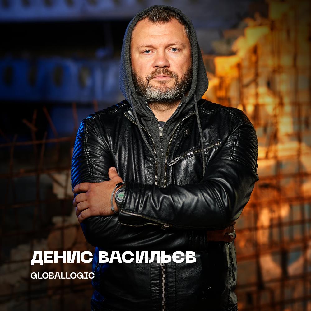 Денис Васильєв, GlobalLogic