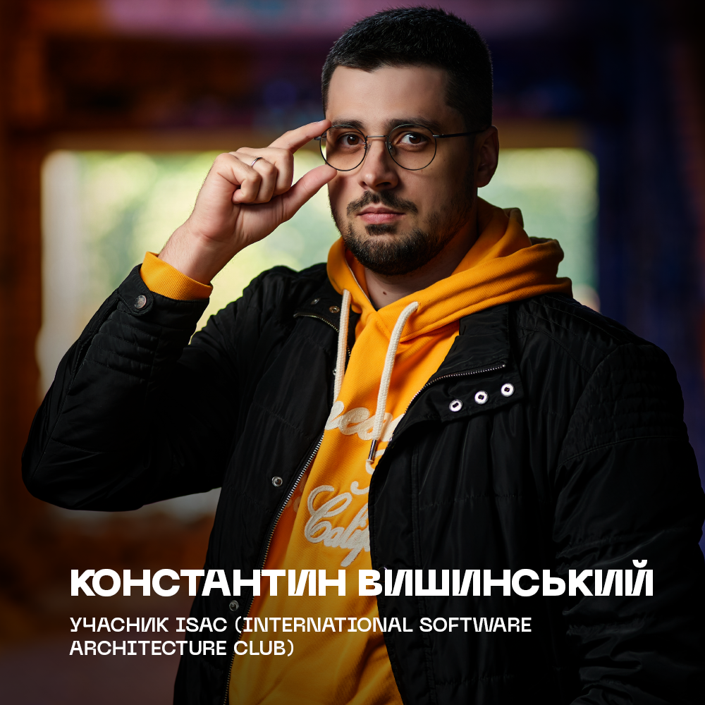 Костянтин Вишинський, учасник ISAC (International Software Architecture Club)
