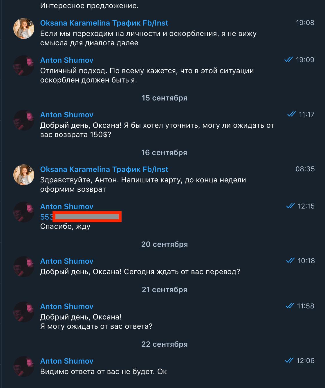 Скриншоты проблем с Оксаной и Павлом