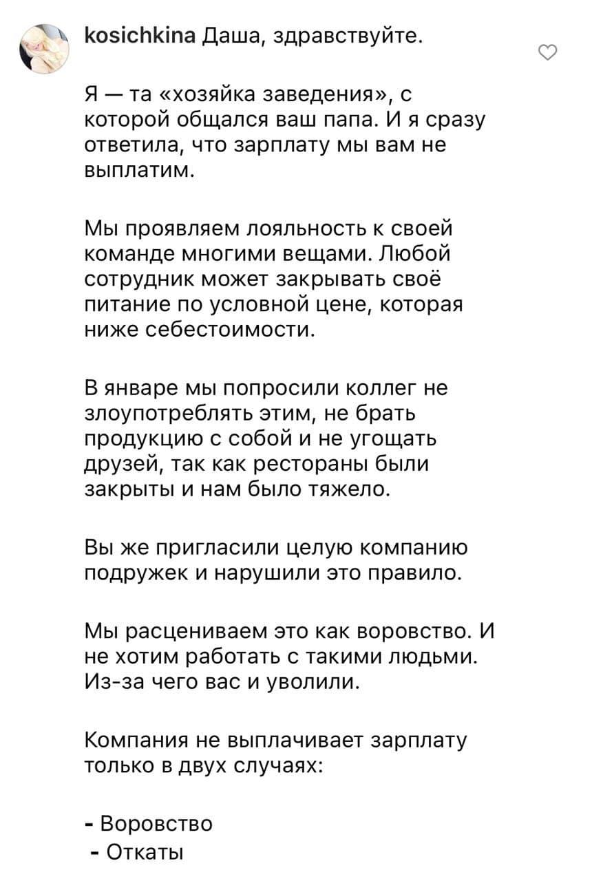 Комментарий Алины Косичкиной, владелицы «Хлебного»