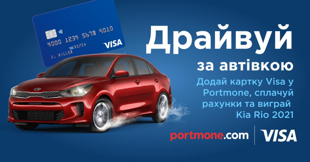 Драйвуй за автівкою - Portmone та Visa розігрують автомобіль