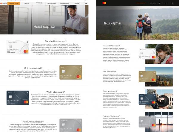 Мы за 2,5 месяца перезапустили сайт Mastercard с полностью новой структурой и дизайном. Какие были сложности