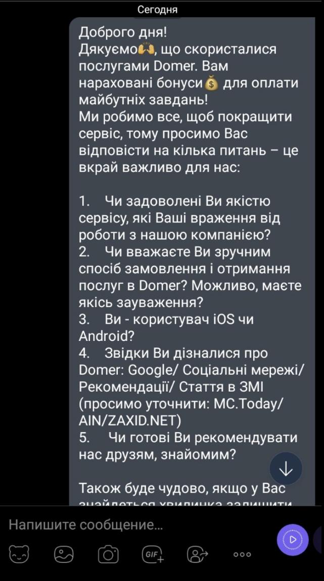 Запитання користувачу