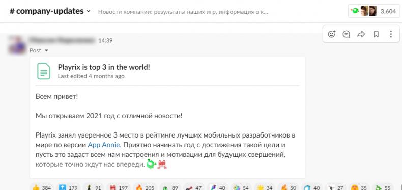 Комунікація у Slack
