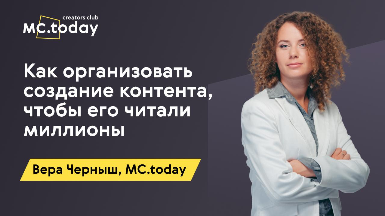 Вера Черныш, сооснователь и управляющий редактор MC.today