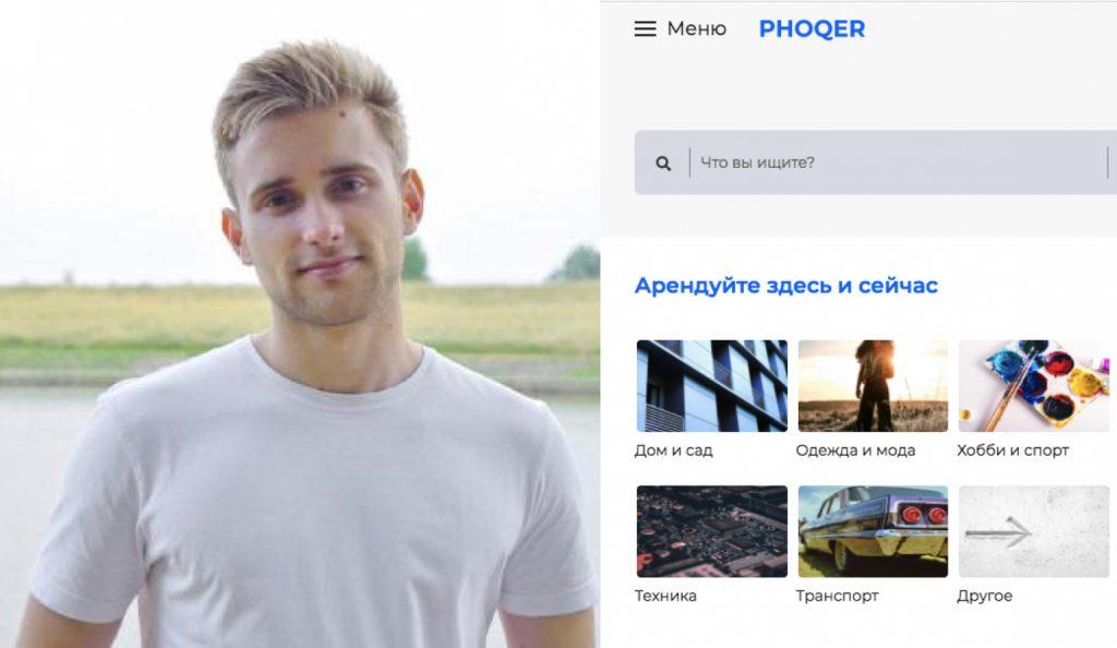 Второе место Phoqer