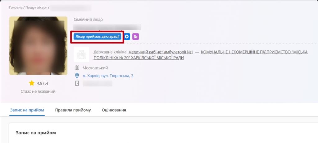 онлайн-декларация