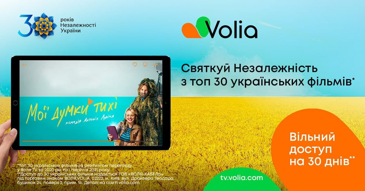 компанія Volia