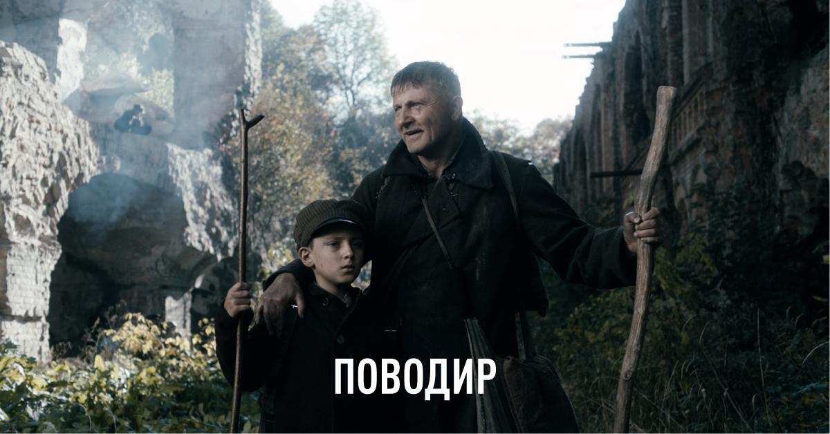 Поводир